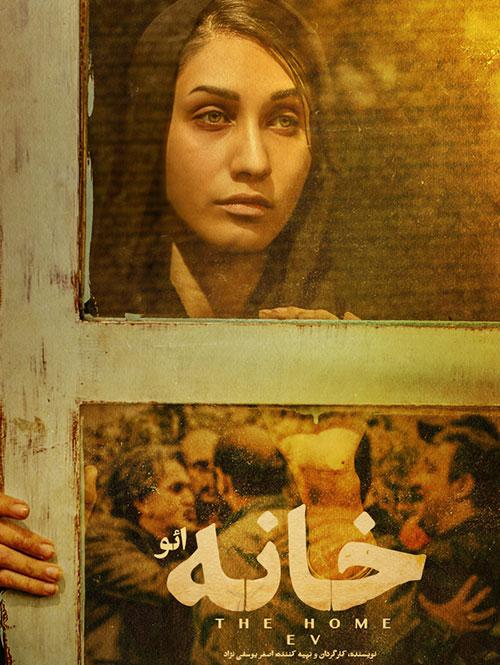 فیلم ایرانی خانه