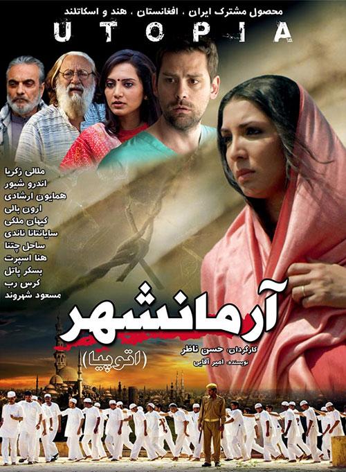 فیلم سینمایی آرمانشهر