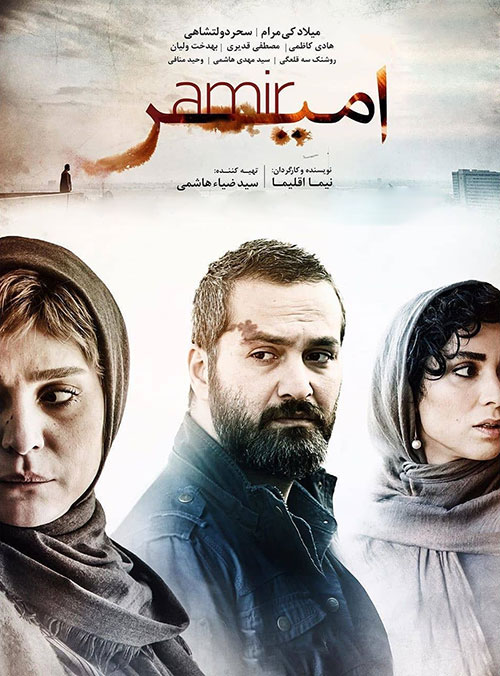 فیلم سینمایی امیر