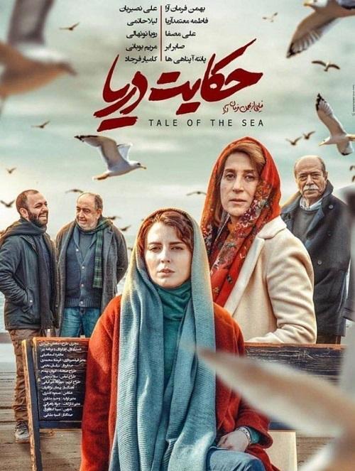فیلم سینمایی حکایت دریا